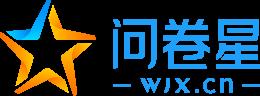 問卷星_不止(zhi)問卷調(diao)查(cha)/在(zai)線考試(shi)